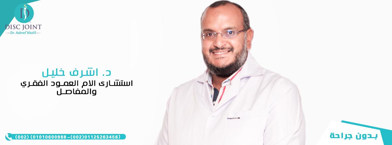 دكتور أشرف