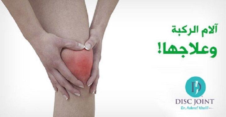 افضل علاج لخشونة الركبة ووجع الركب والمفاصل