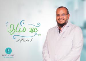 تهنئة مركز د.اشرف خليل بالعيد و نصائح هامة لتجنب الام الظهر