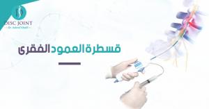 قسطرة العمود الفقري  ( Epiduroscopy )